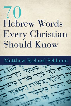Hebrew Words Book